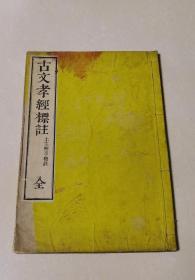 古文孝经标注(1885年和刻本   16开皮纸大字   1册全套)