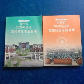 贵州省 2020年高考高校招生专业目录  (上  下)