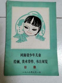 河南省少年儿童绘画、美术劳作、书法展览目录