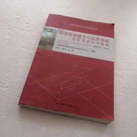 自考教材  思想道德修养与法律基础(2018年版)