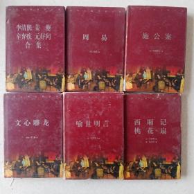 中国古典名著百部(六本)