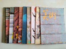 美术月刊 1987年1、3、4、5、6、7、8、9、10、12