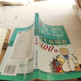 百病百问沙龙丛书:老年病防治300问(畅销第五版)