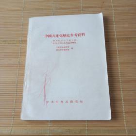 中国共产党历史参考资料,由新民主主义社会到社会主义社会的过渡时期