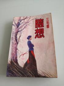 三毛《随想》,皇冠初版初印