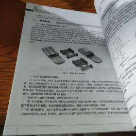 """电力电子技术(第2版)(""""十二五""""职业教育国家规划教材 经全国职业教育教材审定委员会审定)"""
