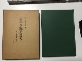 日本古代谷物史の研究---昭和52年日本原版精装