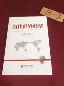 当代世界经济(修订版)