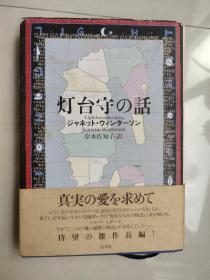 灯台守の话 (日文原版 精装+书衣+腰封)