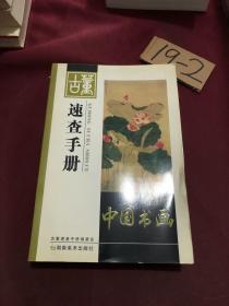 古董速查手册.中国书画