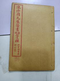 陈修园(伤寒医诀串解)六卷,(伤寒真方括)六卷,1册
