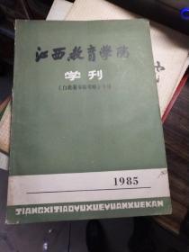 江西教育学院学刊-《白鹿洞书院考略》专刊