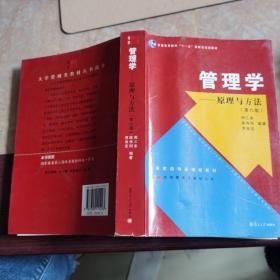 管理学 原理与方法 第六版