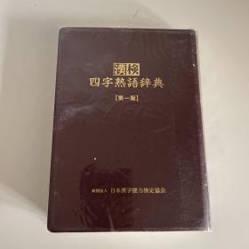 四字熟语词典