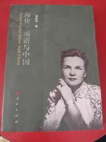 海伦·斯诺与中国