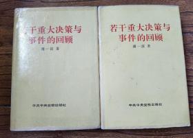 薄一波毛笔签赠本《若干重大决策与事件的回顾》