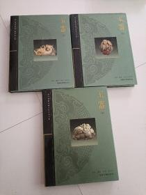 玉器(上中下)故宫博物院藏文物珍品全集(精)