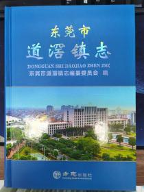 广东省地方志系列丛书----东莞市系列----《道滘镇志》----虒人荣誉珍藏