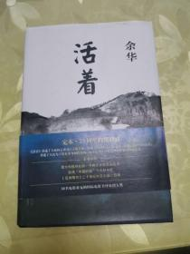 活着(25周年精装典藏纪念版).