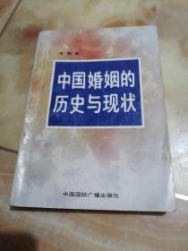 中国婚姻的历史与现状
