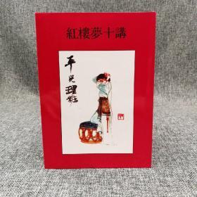 特惠· 台湾万卷楼版 木铎编辑室《红楼梦十讲》