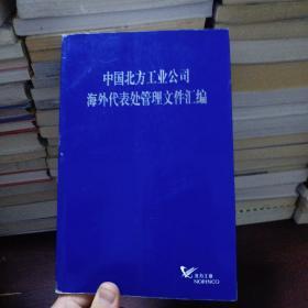 中国北方工业公司