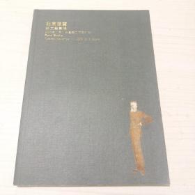 北京德宝 新文学专场