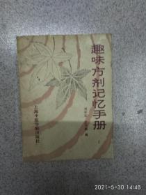 趣味方剂记忆手册