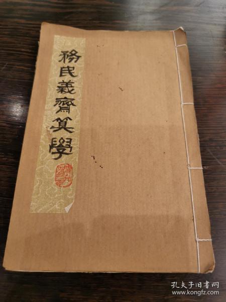 务民义斋算学(四种六卷)