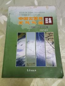 中国灾害性天气