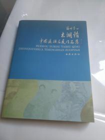 苏州胥口太湖情中国画提名展作品集。