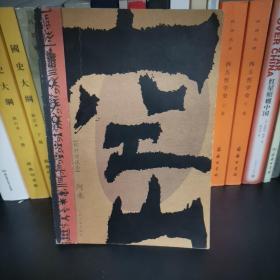 《空山》阿来 人民文学出版社