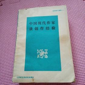 中国现代作家谈创作经验(文艺学习资料)二