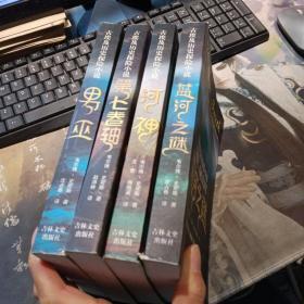 古埃及历史探险小说(全4册)