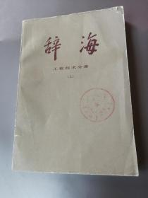 辞海(修订稿)工程技术分册(上)