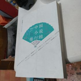 '2007中国小说排行榜
