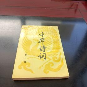 中华诗词(第二辑)