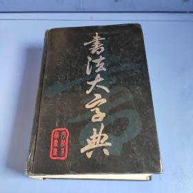 书法大字典