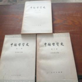中国哲学史(第一、二、三册)