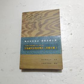 六集系列大型纪录片《甘肃古事》之一  DVD6张