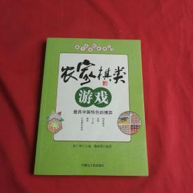 农家棋类游戏一一最具中国特色博弈