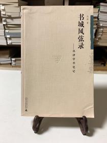 书城风弦录(首版一印)