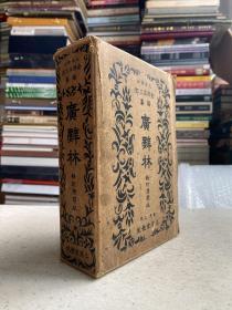 广辞林(新订携带版)附有版权票