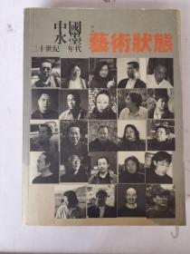 中国水墨二十世纪60年代特刊  艺术状态