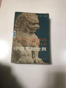 中国震撼世界
