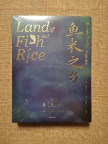 鱼米之乡:中国人的雅致饮食文化