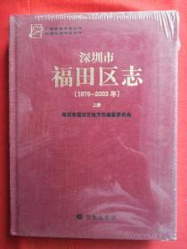 深圳市福田区志(1979一2003年)上册  全新未拆封