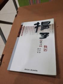二十二子详注全译丛书:扬子法言译注