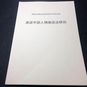 国家社科基金后期资助项目申报书稿:浙派中国人物画技法研究(浙江)
