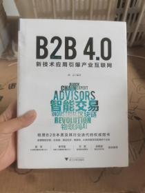 B2B4.0:新技术应用引爆产业互联网